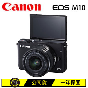 Canon EOS M10微單眼相機(單鏡組)-黑(EOSM10黑 15-45)