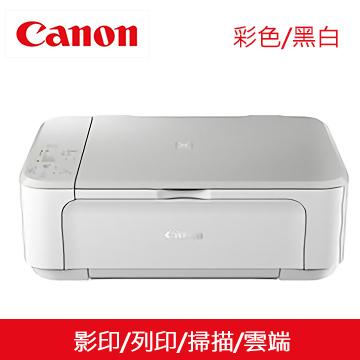 Canon MG3670無線相片複合機(時尚白)(MG3670W)
