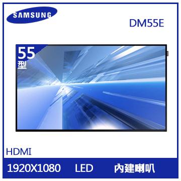 【55型】Samsung SMART Signage D-LED顯示器(DM55E)