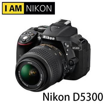 Nikon D5300 KIT 18-55mm VR 數位單眼相機(D5300 (中文平輸))