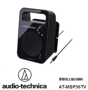 audio-technica 鐵三角 AT-MSP56TV 單聲道主動式喇叭-黑(AT-MSP56TV BK)