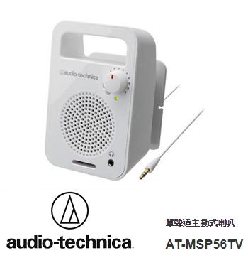 audio-technica 鐵三角 AT-MSP56TV 單聲道主動式喇叭-白(AT-MSP56TV WH)