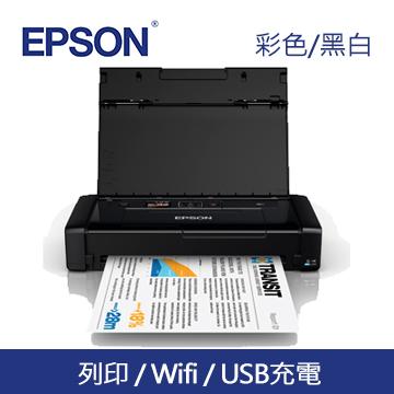 EPSON WF-100彩色噴墨行動印表機(WorkForce WF-100)