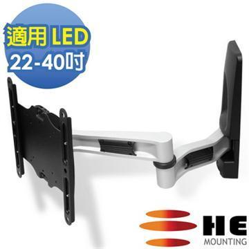HE 22-40吋電視雙節拉伸式壁掛架(H212AR)