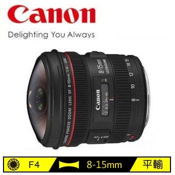 Canon EF 8-15mm F/4L Fisheye USM(8-15mm (平輸))