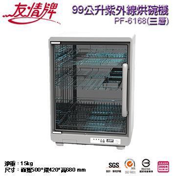 友情牌99公升紫外線烘碗機(大三層)(PF-6168)