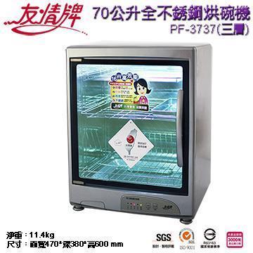 友情牌紫外線烘碗機(三層)(PF-3737)