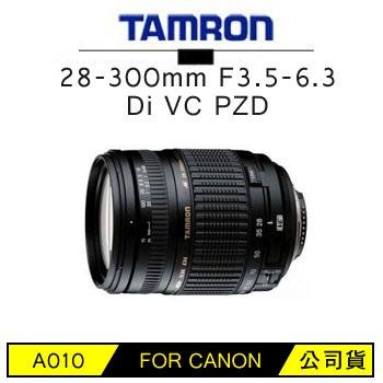 TAMRON 28-300mm F3.5-6.3 Di VC PZD(A010 公司貨 FOR CANON)