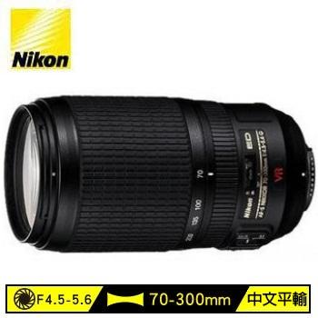 Nikon AF-S VR 70-300mm F4.5-5.6G IF-ED(70-300mm (中文平輸))
