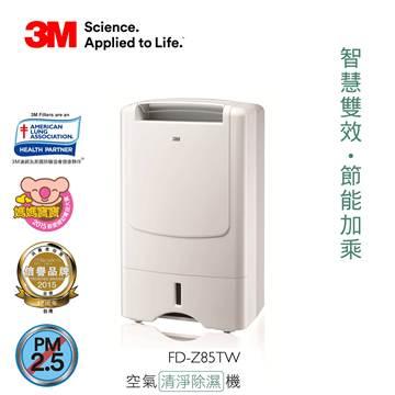 3M 除濕輪式空氣清淨除濕機-典雅白(FD-Z85TW)