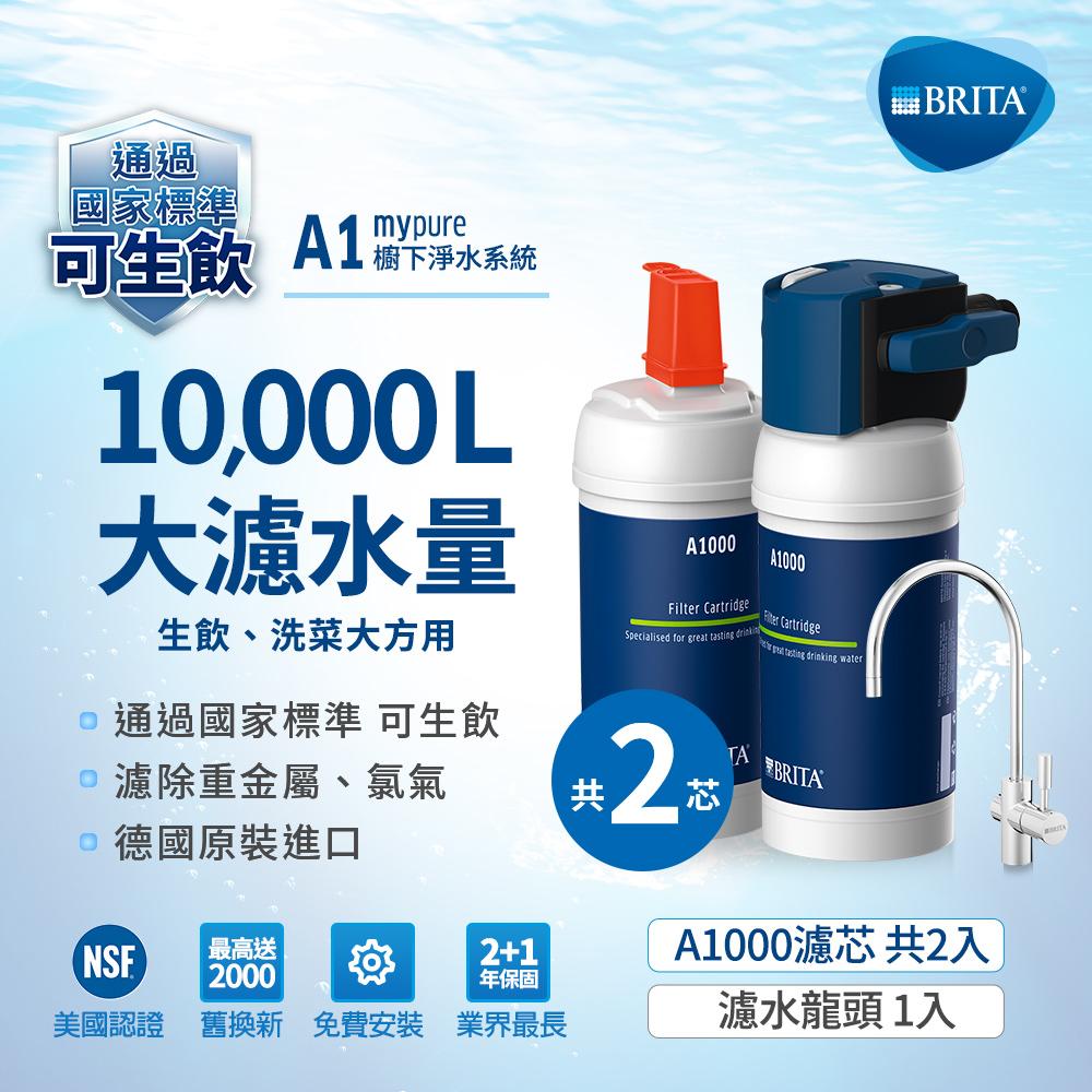 德國Brita櫥下型濾水器(A1000(含二芯)LED升級版)