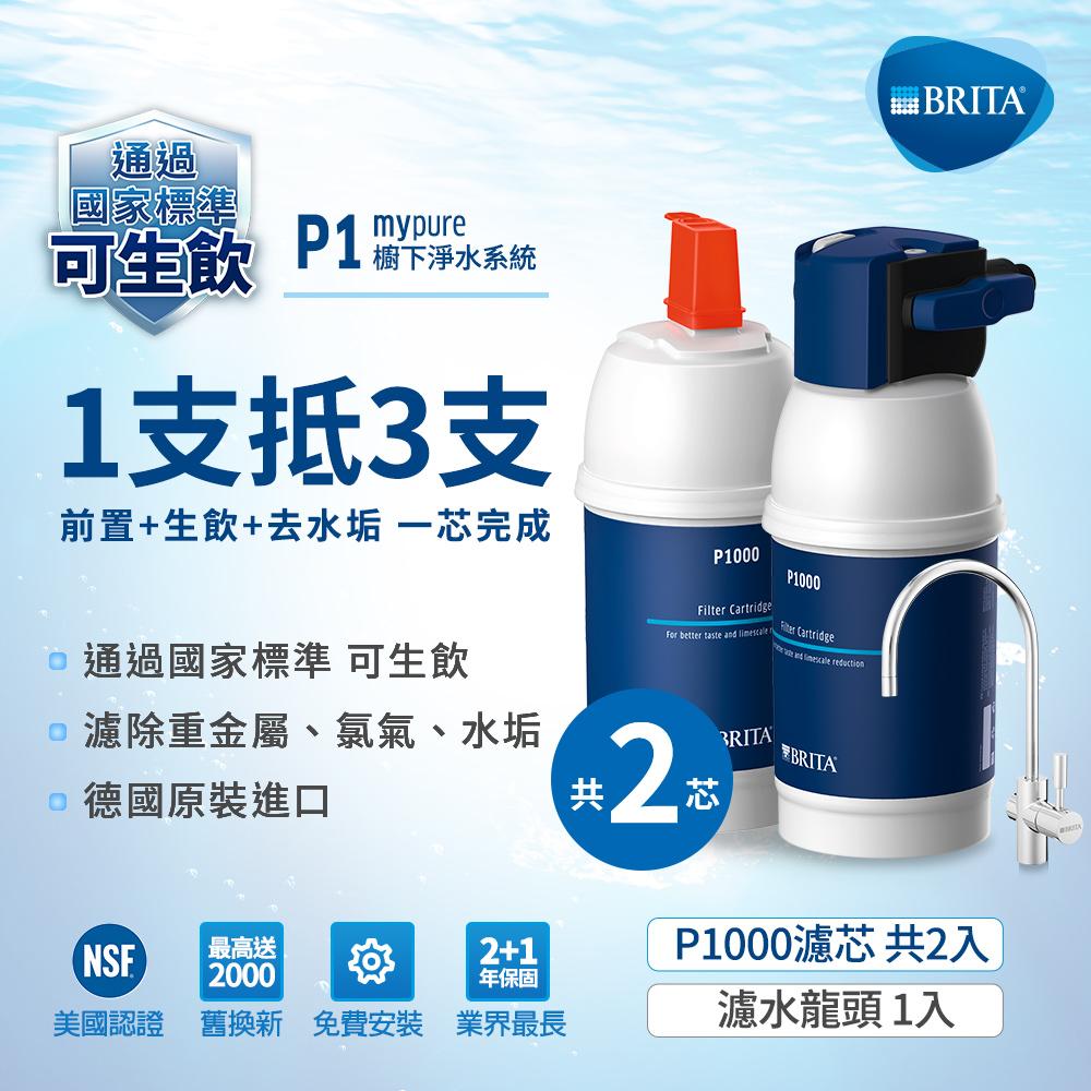 德國Brita櫥下型濾水器(P1000(含二芯)LED升級版)