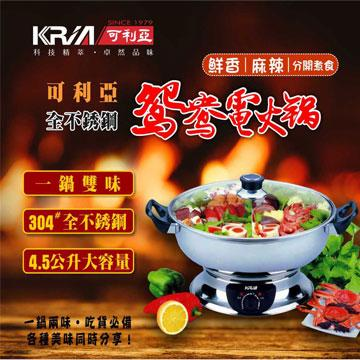 KRIA可利亞 4.5公升隔層式鴛鴦圍爐火鍋(KR-845)