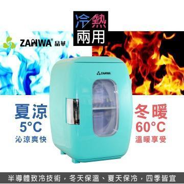 ZANWA晶華冷熱兩用電子行動冰箱/化妝品冷藏箱/保溫箱CLT-16B
