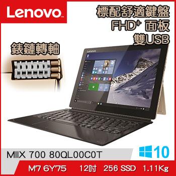 【256G】LENOVO IdeaPad MIIX700 M7-6Y75 SSD 平板筆電(MIIX700-12ISK 80QL00C0T)