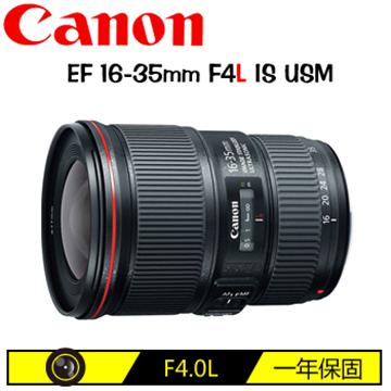 Canon EF 16-35mm F4 L IS USM(16-35mm (平輸))