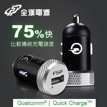 【QC2.0】FSP Shining16 閃電快速車充(FSP016-DRRN1)