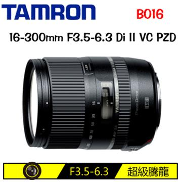 TAMRON 16-300mm F3.5-6.3 DiII VC PZD((平輸) MACRO B016)
