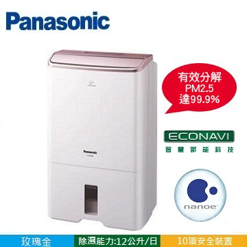 【福利品 】Panasonic 12L清淨除濕機(F-Y24CXWP)