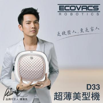 【展示機】Ecovacs-DEEBOT 智慧清潔機器人(D33)