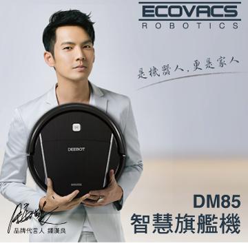 【福利品】 Ecovacs DEEBOT 智慧吸塵機器人(DM85)
