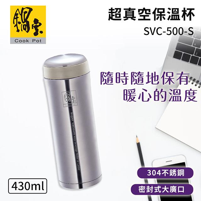 鍋寶430ml超真空保溫杯(SVC-500-S)