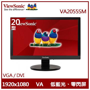【20型】ViewSonic VA2055SM MVA