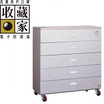 收藏家 抽屜式電子防潮櫃 479公升(MD-5500)