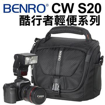 BENRO 百諾 CW S20 酷行者輕便型系列 單肩攝影側背包 (勝興公司貨)(CW S20)