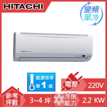 日立一對一變頻單冷空調RAS-22SD1(R410A*RAC-22SD1)