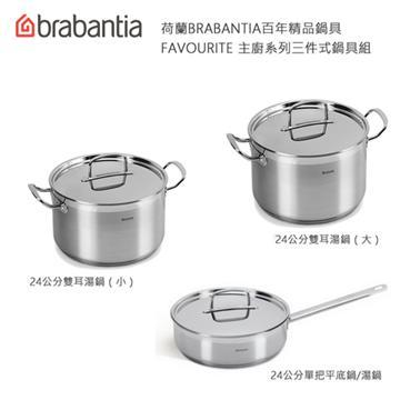 荷蘭BRABANTIA Favourite系列不鏽鋼3件式鍋具組(Favourite系列)