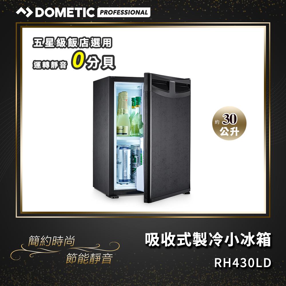 瑞典Dometic30公升吸收式製冷小冰箱