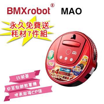 BMXrobot MAO自動回充HEPA掃地機器人(紅色)(RV1001/R)