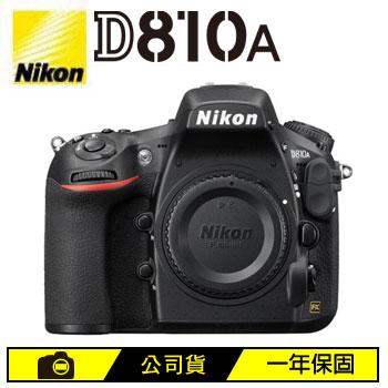 Nikon D810A數位單眼相機(BODY)(D810A(單機身))