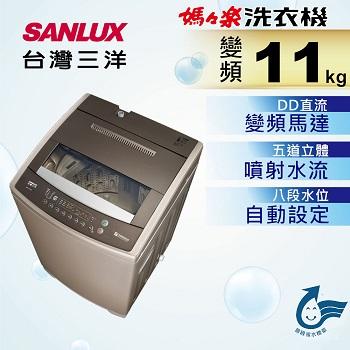 台灣三洋 11公斤DD超音波變頻洗衣機(ASW-110DVB)