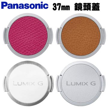 Panasonic DMW 37mm 鏡頭蓋(銀-PN21600202)