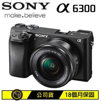 SONY α6300可交換式鏡頭相機KIT-黑(ILCE-6300L/B)