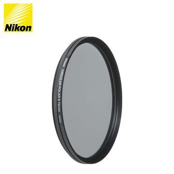 NIKON CPL II 72mm 偏光鏡(72mm (公司貨))