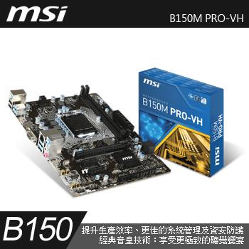 MSI B150M PRO-VH 主機板(B150M PRO-VH)