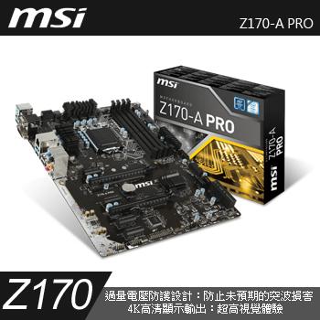 MSI Z170-A PRO 主機板(Z170-A PRO)