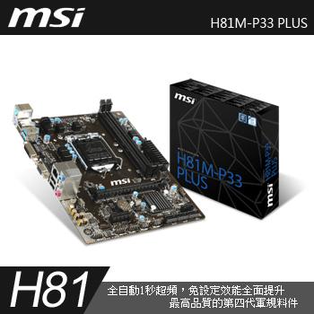 MSI H81M-P33-PLUS(H81M-P33-PLUS)