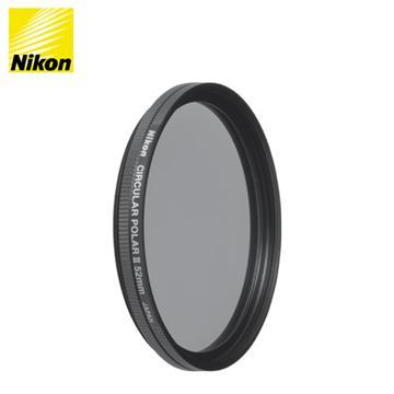 NIKON CPL II 52mm 偏光鏡(52mm (公司貨))