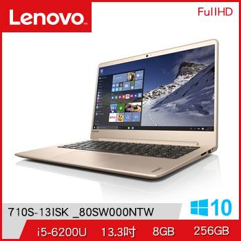 LENOVO IdeaPad 710S Ci5 256G SSD 輕薄筆電(710S-13ISK 80SW000NTW)