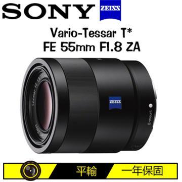 SONY FE 55mm F1.8 ZA 定焦鏡頭(SEL55F18Z (平輸))