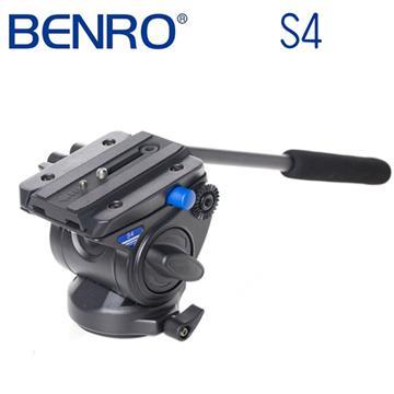BENRO 百諾 S4 鋁鎂合金迷你型油壓雲台(承重4公斤)
