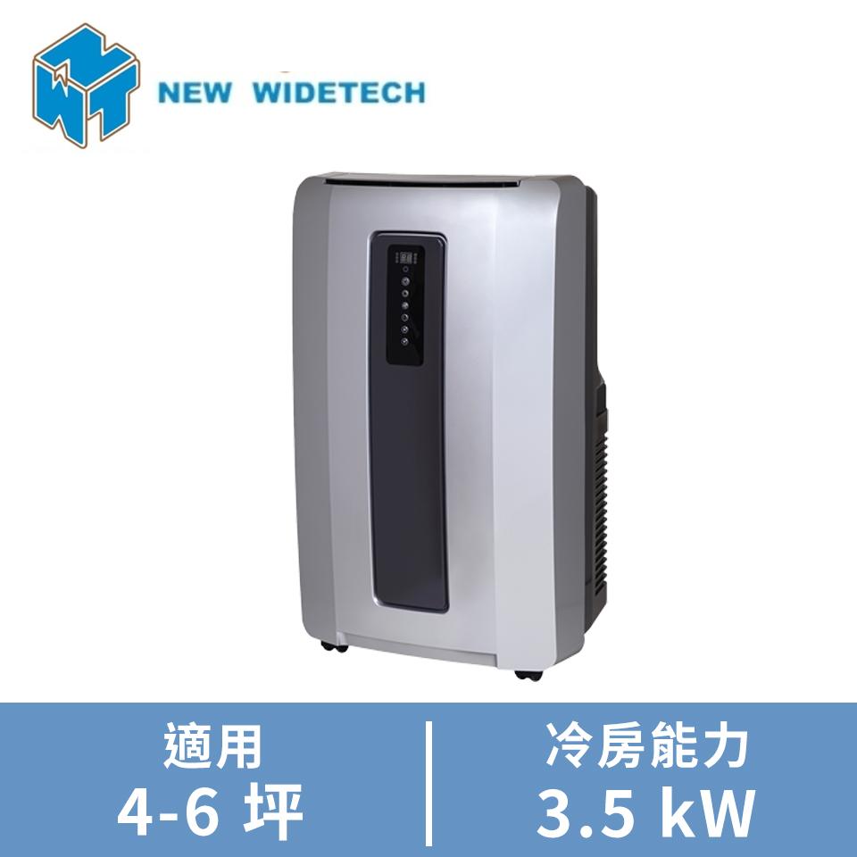 威技DC全變頻移動式冷暖氣機