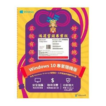 Windows10 中文專業隨機64位元 鴻運當頭版(C-Win10 Pro 64B/D)