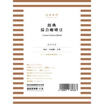 金&#37979精品咖啡-經典 綜合咖啡豆(1磅)
