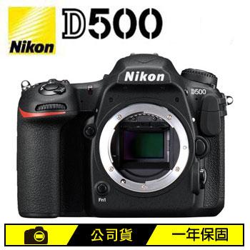 [拆封品] Nikon D500 數位單眼相機(BODY)