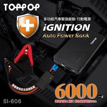 TOPPOP 多功能汽車緊急啟動行動電源(SI-606)